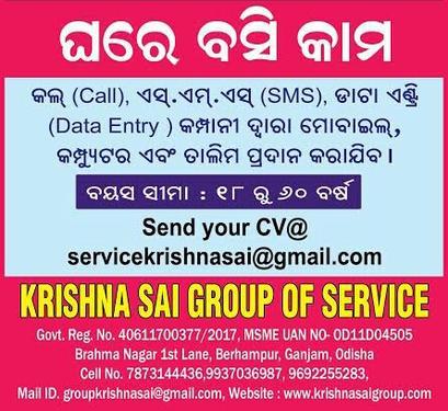 Krishna Sai Group - Aiginia - Placement Consultants In