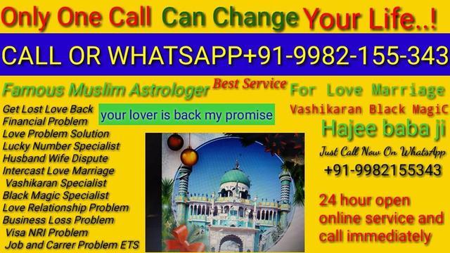 RELATIONSHIP HUSBAND WIFE PROBLEM SOLUITION 9982155343 VV