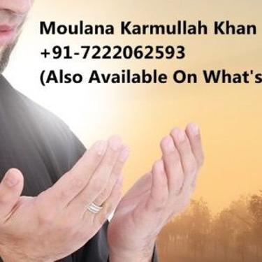 Islamic Prayer To Get Love Back 917222062593 - Astrology