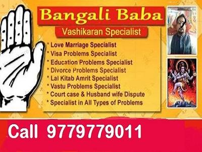 MANCHAHA JIVAN SATHI PAO BY BANGALI BABA 9779779011