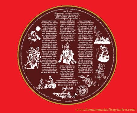 original hanuman chalisa yantra perfect way of hanuman ji