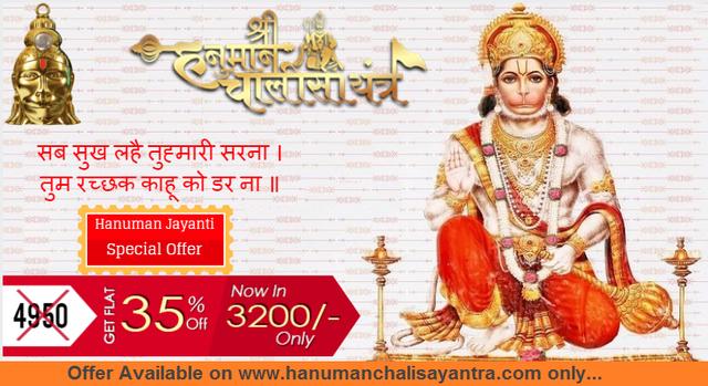 Hanuman Chalisa For Marriage