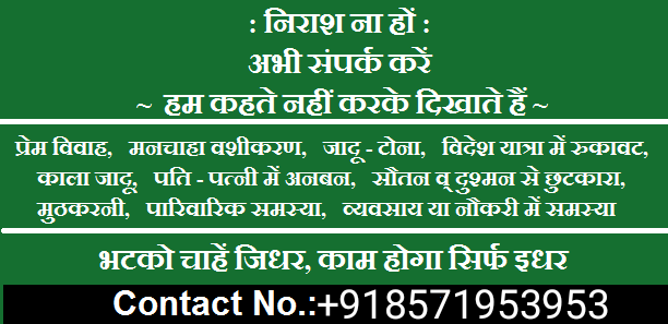 Free Online Astrology Predictions In Mumbai 8571953953