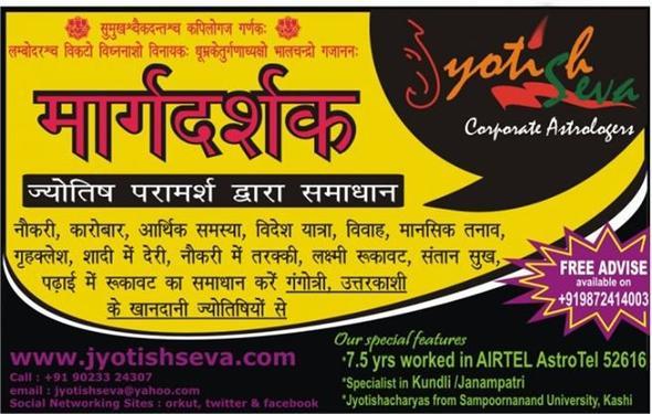 jyotish matchmaking free