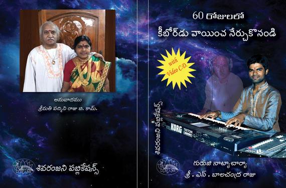 Learn Keyboard Learn Flute Books Available In Telugu Musical