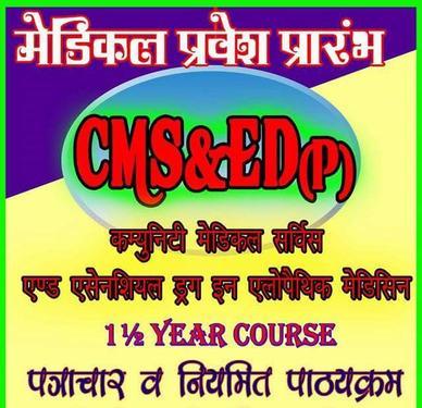 CMS And ED Allopathy Diploma RMP UMP Registration 2018 In Jankipuram