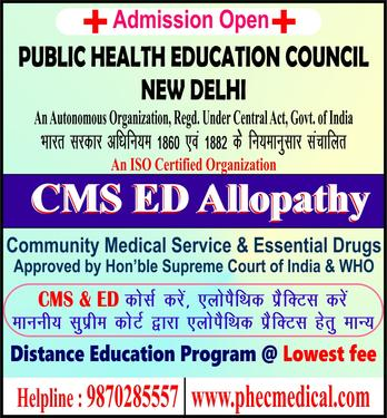 MAHARASHTRA CMS ED Allopathy Diploma Course CMS ED COURSE - Health