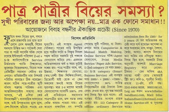 BEST MARRIAGE BUREAU IN KOLKATA - Matrimonial Agent In Kolkata