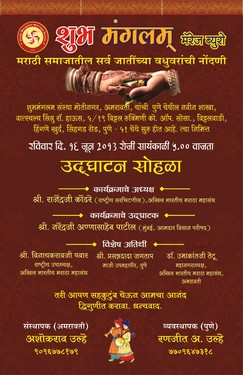 Shop Opening Invitation Card In Marathi Best Custom Invitation