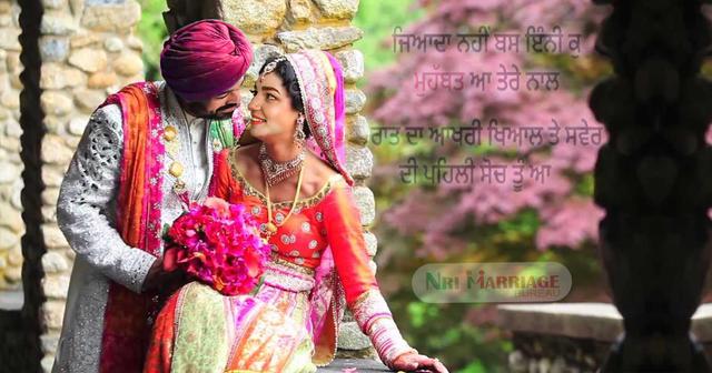 Find Your Perfect Life Partner On Punjabi Matrimony Site