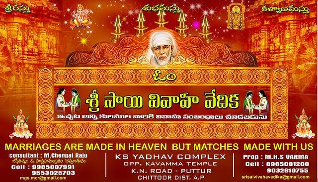 MARRIAGE BUREAU FOR TELUGU PEOPLE FOR OUR CHITTOOR DISTRICT