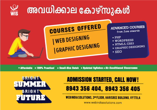 Website Designing Graphic Designing Courses At Vytilla Basic Computer Training Course In Vytilla Cochin Ernakulam Click In