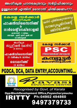 Psc Kerala Gov Approved Fashion Designing Course Fashion Designing Interior Designing Animation Graphic Designing Course In Iritty Kannur Click In