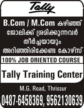 Thrissur-Tally- ERP9- G S T Training Center - Hardware
