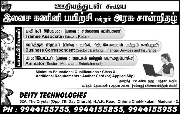 Free Computer Training With Stipend & Govt Certificate