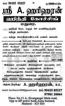 Hindi Coaching Center In Madurai - Hindi Language Classes In KK