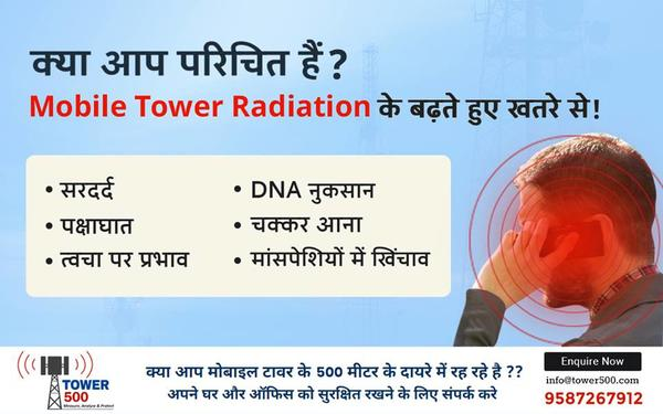 Protect Yourself And Your Family From Mobile Tower Radiation