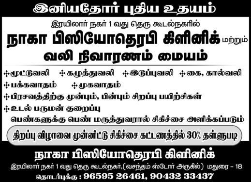 Naga Physiotherapy Clinic - Weight Loss Service In Koodal Nagar