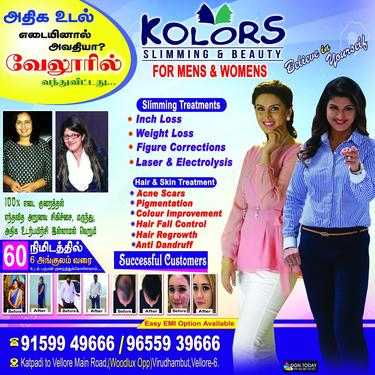 Vellore Girl Number