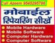 Mobile Tablet Android Phone Repair Training institute class for sale  Pune