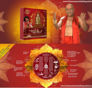 HANUMAN CHALISA YANTRA   | ORIGINAL HANUMANCHALISAYANTRA, used for sale  India
