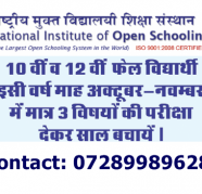 NIOS 10TH&12TH Admission Open for April 2016 @GRITM in Arera Colony E-5 for sale  India
