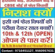 Nios admission form last date  2020 april in pahar ganj for sale  Pahar Ganj