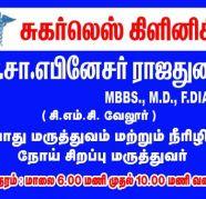 HSV Treatment In India | HSV Treatment In India - Tirunelveli - Click in