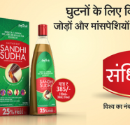 Ayurvedic Joint Pain Relief oil for sale  India