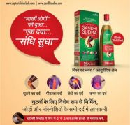 Back Pain Relief Oil Sandhi Sudha Ayurvedic Oil for sale  India